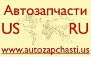 Запчасти для иномарок из США - Ярославль