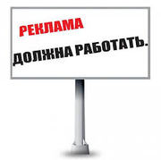 Эффективная реклама в Сыктывкаре