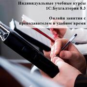 Индивидуальные онлайн курсы 1С:Бухгалтерия 8.3