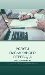 Оказываем услуги по письменного переводу качественно